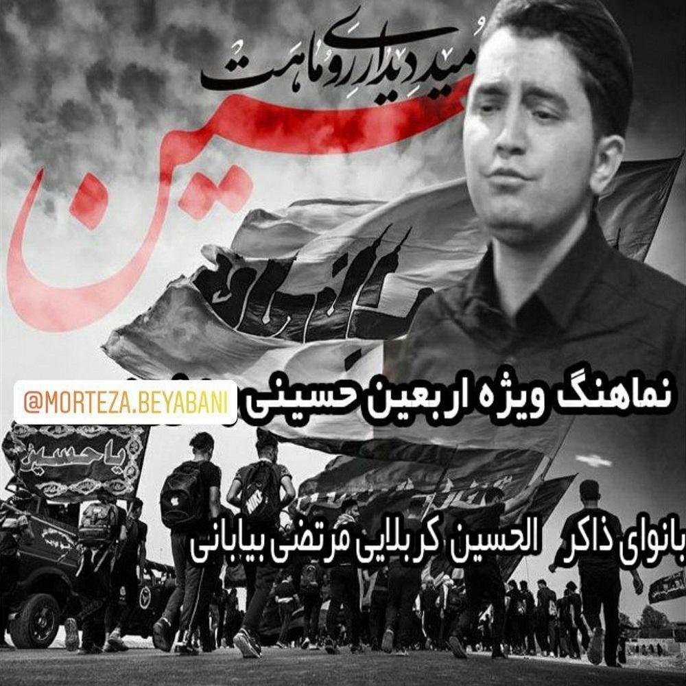 http://s17.picofile.com/file/8410375068/Morteza_Beyabani_Arbaeen.jpg