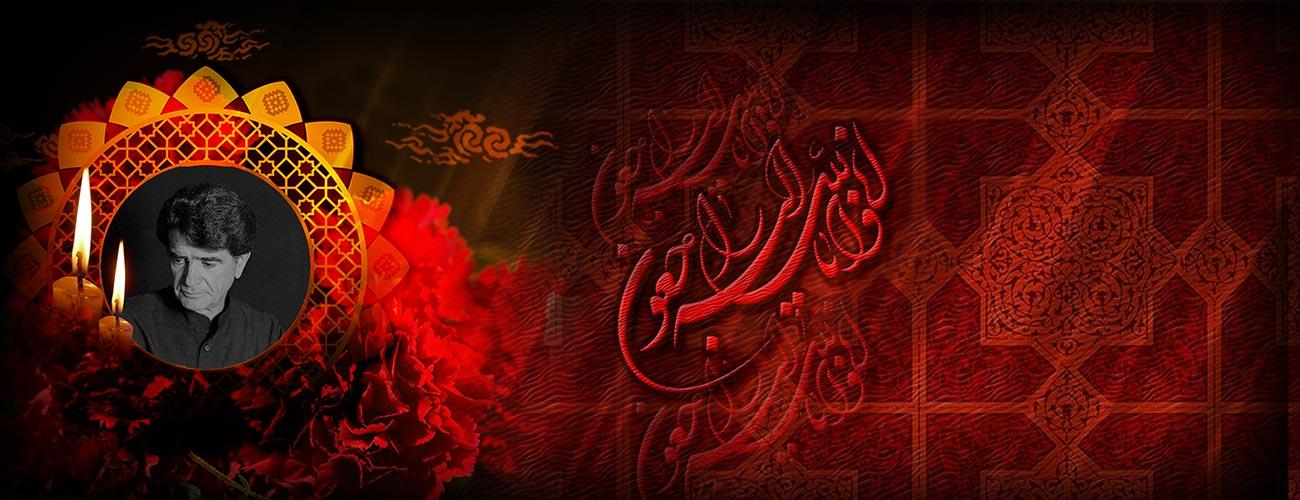 درگذشت استاد محمدرضا شجریان