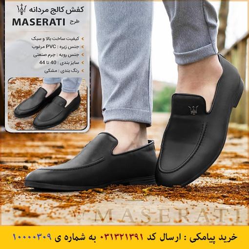 کفش کالج مردانه طرح Maserati تخفیف ویژه
