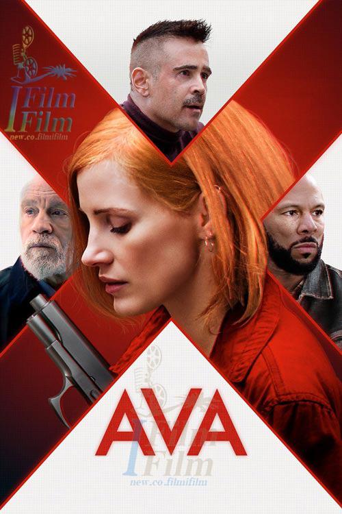 دانلود فیلم Ava 2020 دوبله فارسی و کیفیت عالی