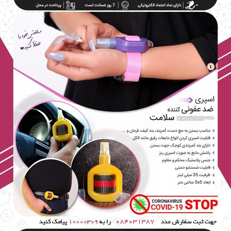 اسپری ضدعفونی کننده سلامت