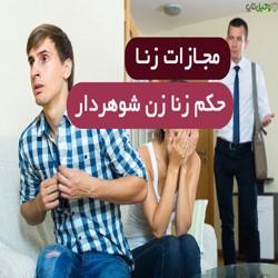 حکم زنا با زن شوهردار چیست؟