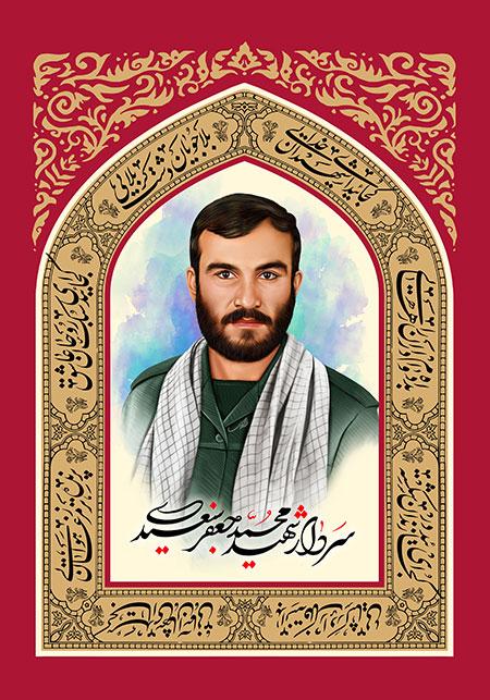 سردار شهید محمد جعفر سعیدی