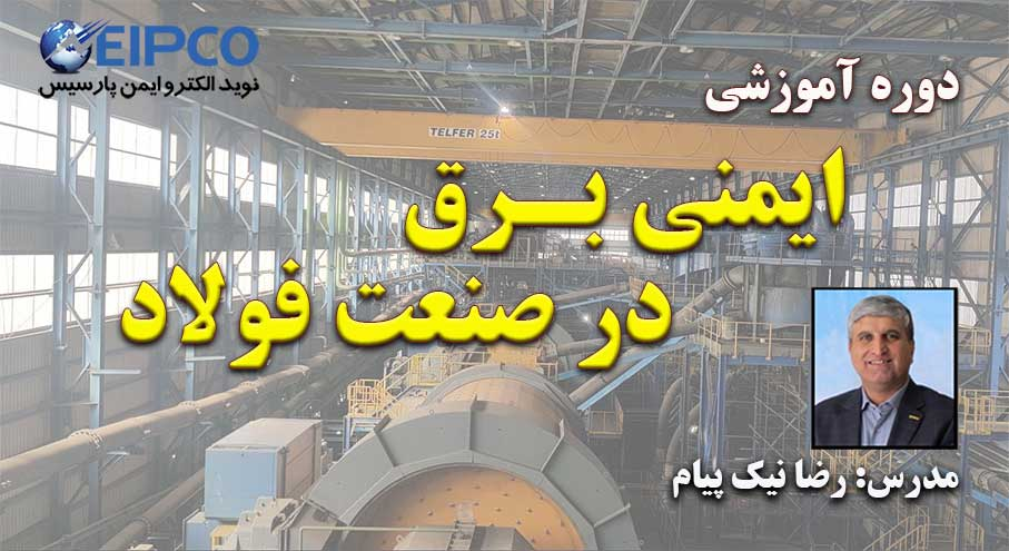 ایمنی برق در صنعت فولاد