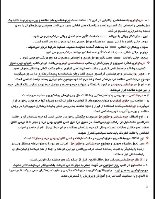 دانلود جزوه و خلاصه کتاب جرم شناسی توانا pdf دکتر علی نجفی توانا به همراه نمونه سوالات تستی