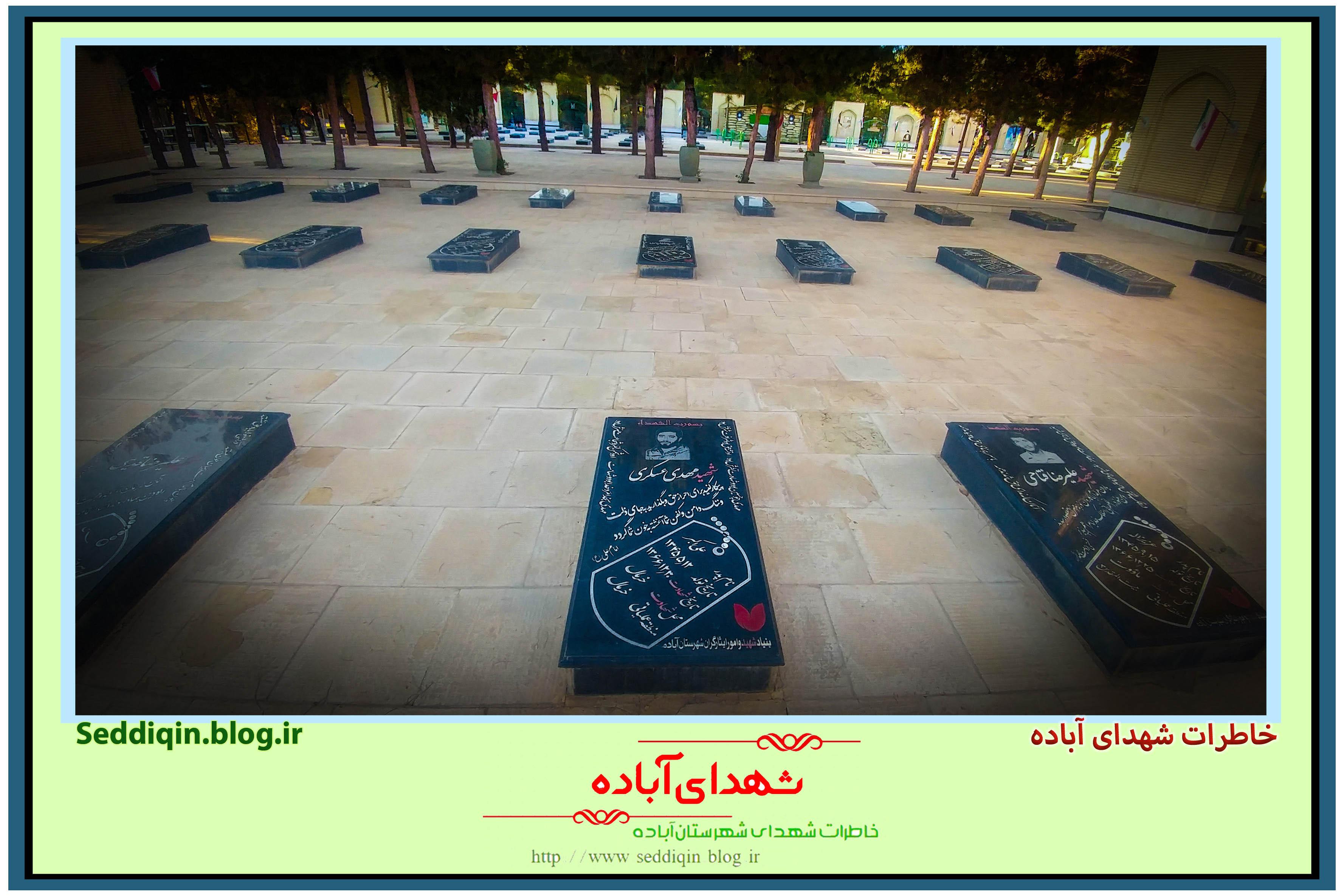 تصاویر شهدای آباده   شهید محمدمهدی عسکری