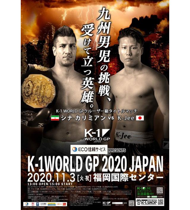 دانلود تورنومنت کیک بوکسیگ :K-1 World GP 2020 in Fukuoka+تک مبارزه سینا کریمیان