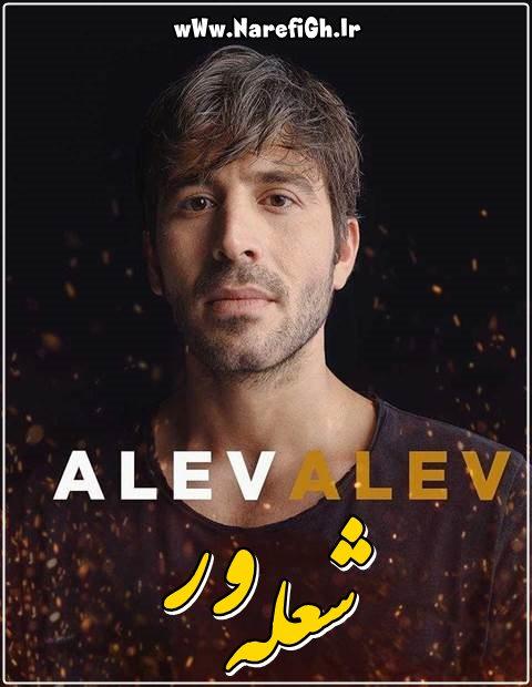 دانلود سریال شعله ور - Alev Alev با زیرنویس فارسی چسبیده محصول ShowTV