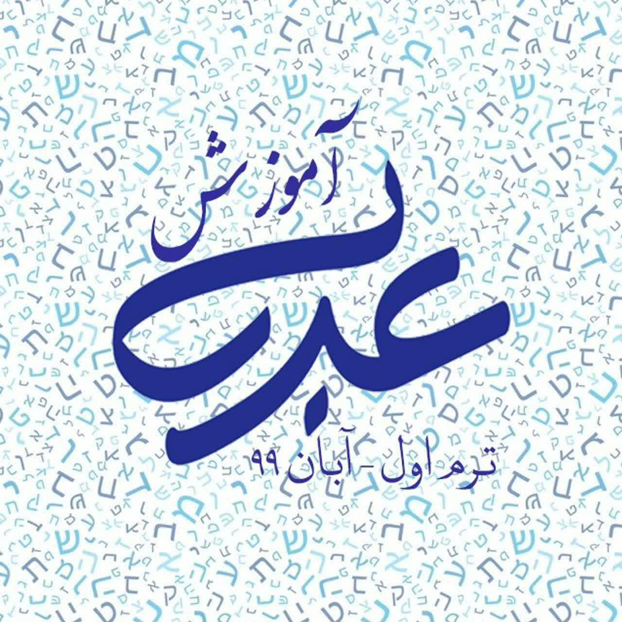 آموزش زبان عبری ویژه طلاب حوزه علمیه مازندران برگزار می شود