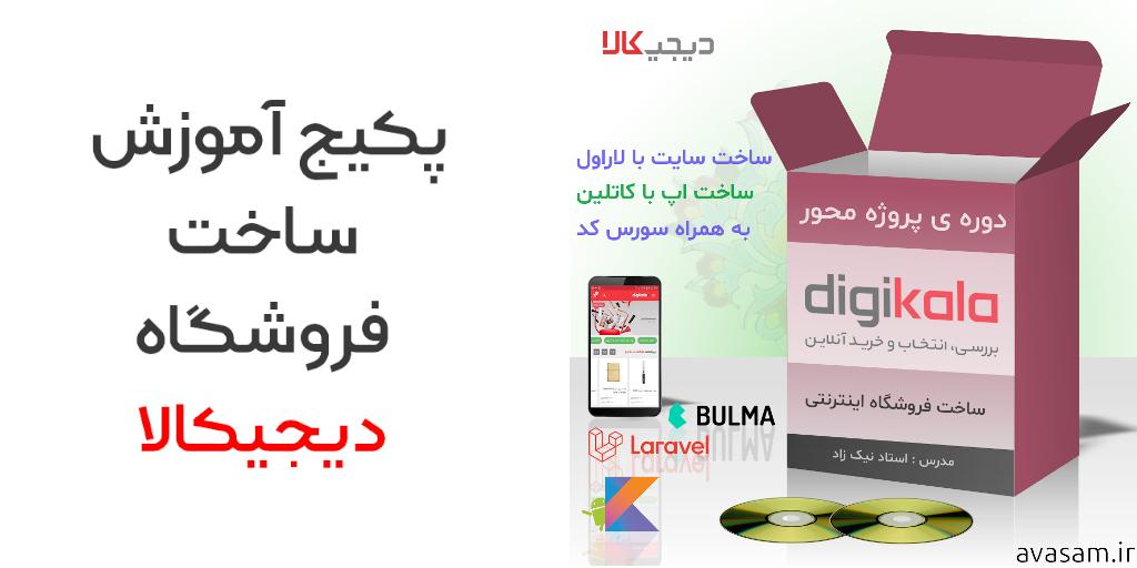 پکیج آموزش ساخت فروشگاه اینترنتی دیجی کالا با php