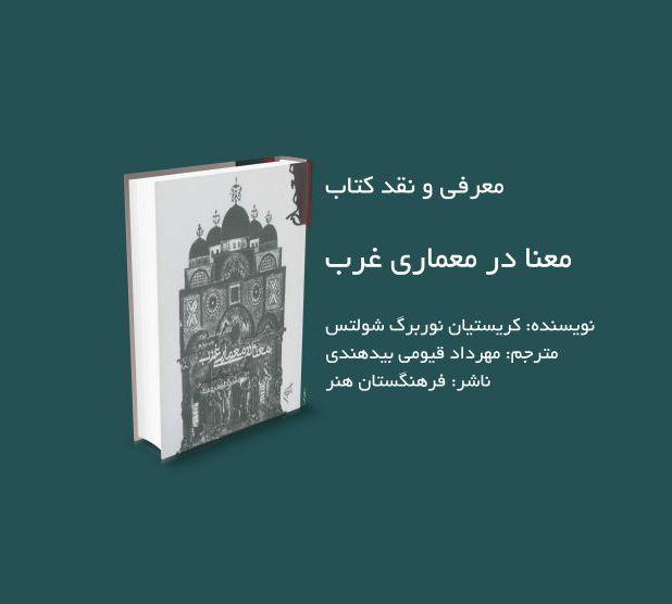 کتاب «معنا در معماری غرب»