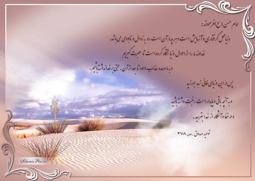 گزیده ای از سخنان امام حسن ع