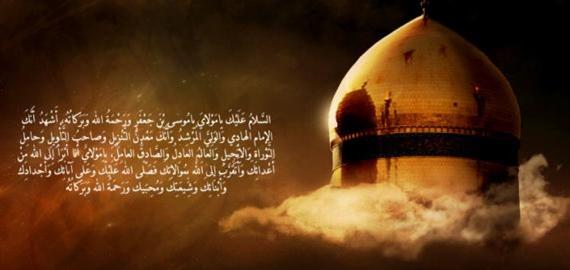 https://s17.picofile.com/file/8414760442/salavat_bar_emam_kazem.jpg