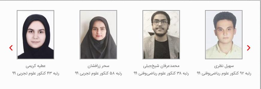 رتبه های کنکور99 استان البرز
