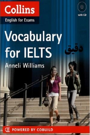 لغت برای آیلتس