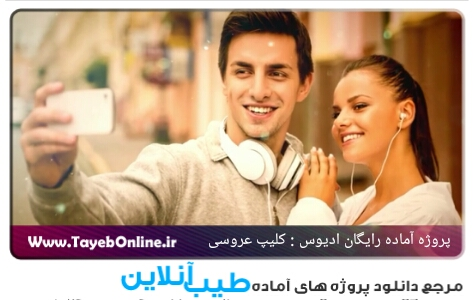 پروژه آماده رایگان ادیوس : کلیپ عروسی خارجی