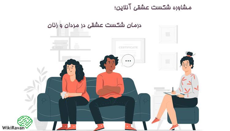 مشاوره شکست عاطفی آنلاین