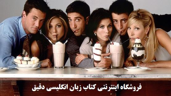 خرید سریال فرندز دوستان Friends ایده آل برای آموزش زبان انگلیسی