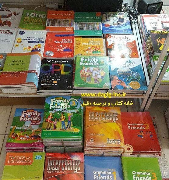 مرکز پخش کتابهای زبان انگیسی با تخفیف بالا