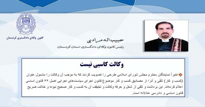 وکالت کاسبی نیست - پیام رئیس کانون وکلای کردستان
