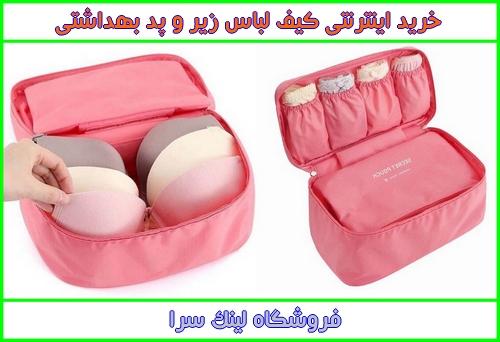 خرید انواع کیف دستی شستشو لباس کفش زیر مسافرتی سفری زیپ دار