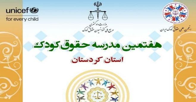 هفتمین مدرسه حقوق کودک استان کردستان
