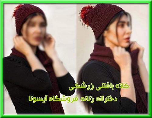 خرید ست شال و کلاه فشن مجلسی زمستانه پاییزی دخترانه زنانه 2021