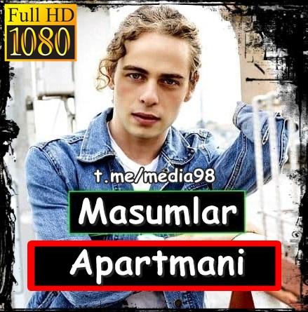 دانلود سریال ترکی آپارتمان بی گناهان Masumlar Apartmani با زیرنویس فارسی