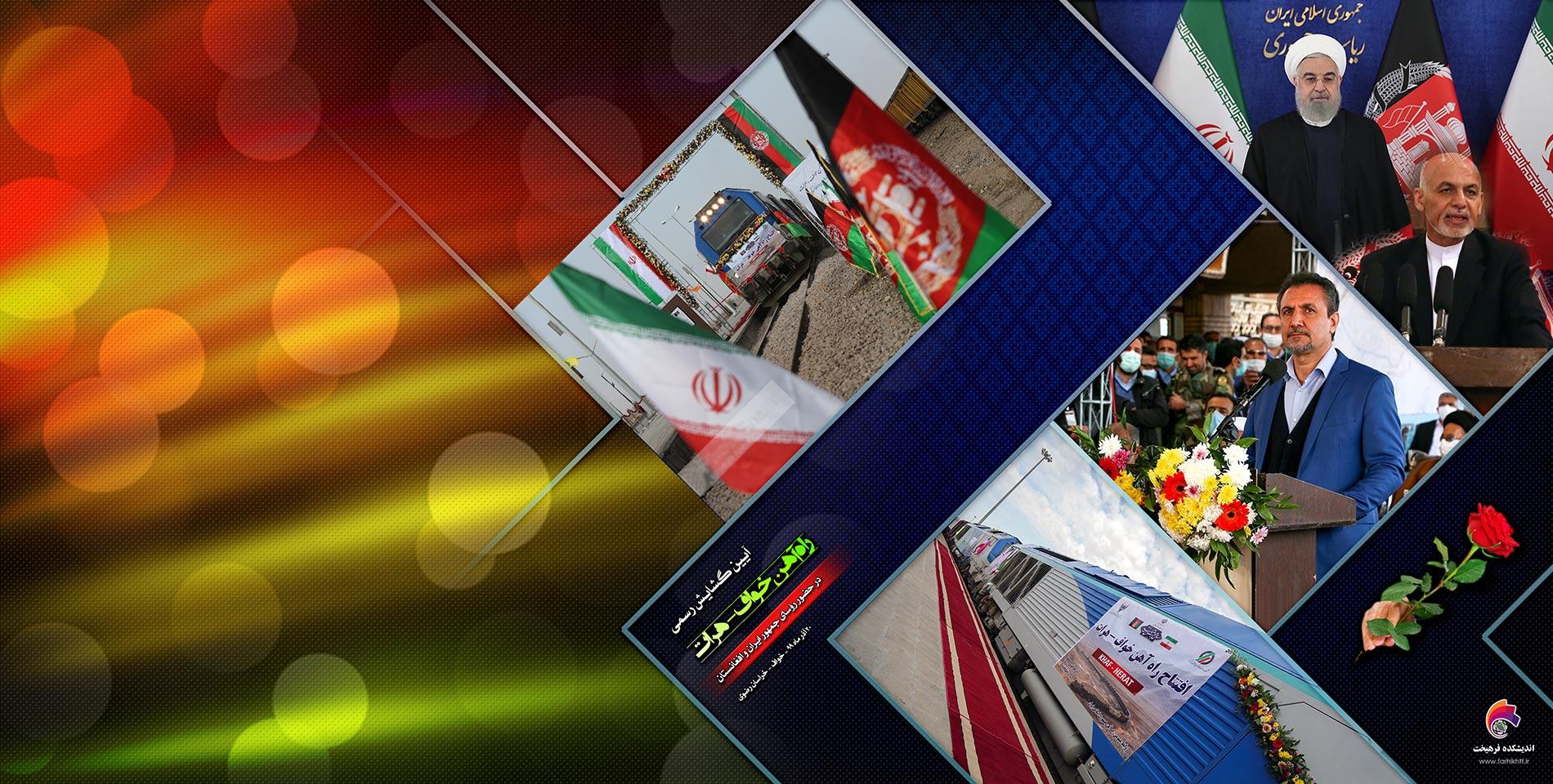 حمل و نقل/ نگارخانه فرهیخت: گشایش رسمی راه آهن خواف - هرات در حضور رؤسای جمهور ایران و افغانستان