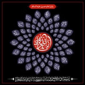پوستر یاران امام حسین علیه السلام