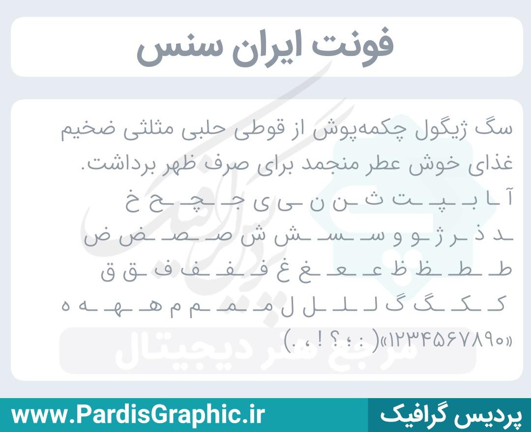 دانلود فونت فارسی ایران سنس - IRAN Sans