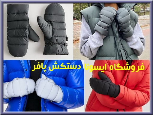 Women's gloves for girls-puffer