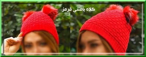 خرید کلاه بافتنی خرگشوی عروسکی زنانه دخترانه قرمز Red knitted hat