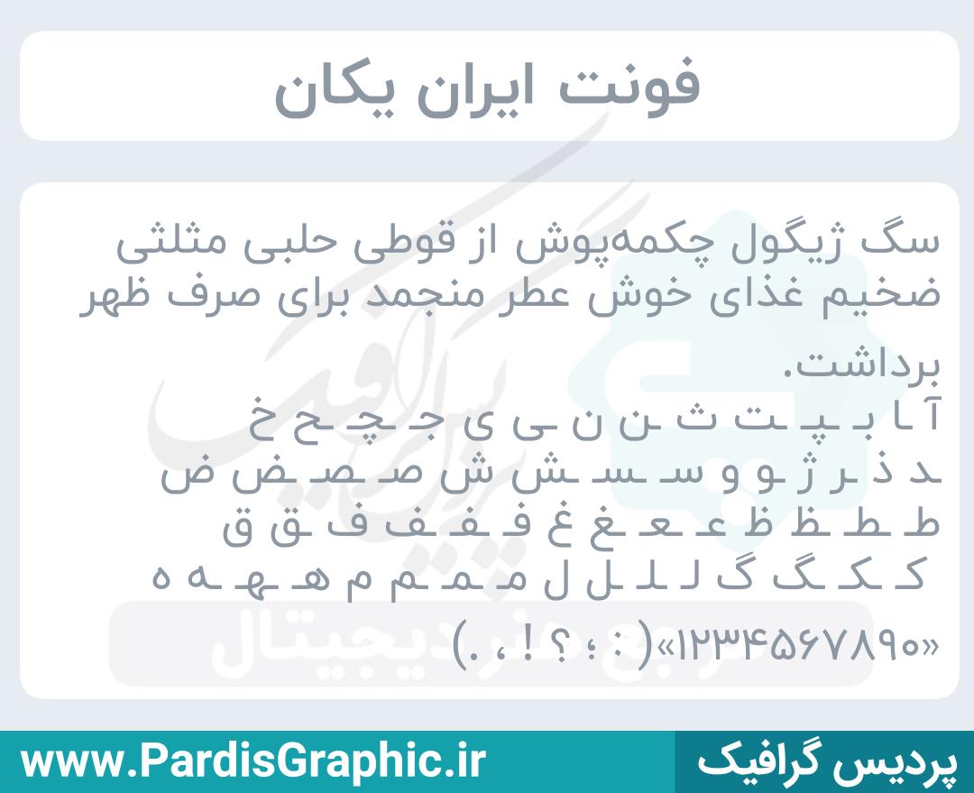دانلود فونت فارسی ایران یکان - IRAN Yekan