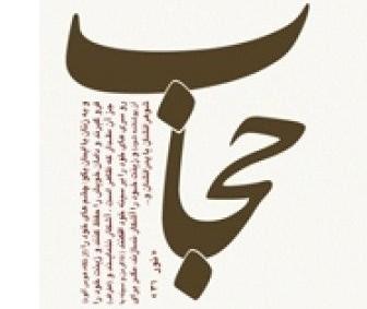 حجاب در وصیعت شهدای استان گیلان