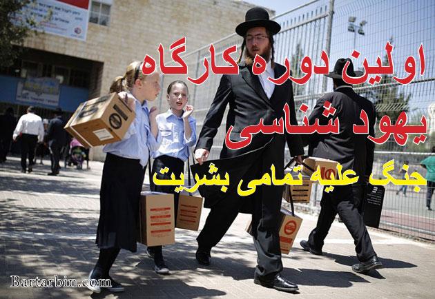 دانلود اولین کارگاه یهودشناسی