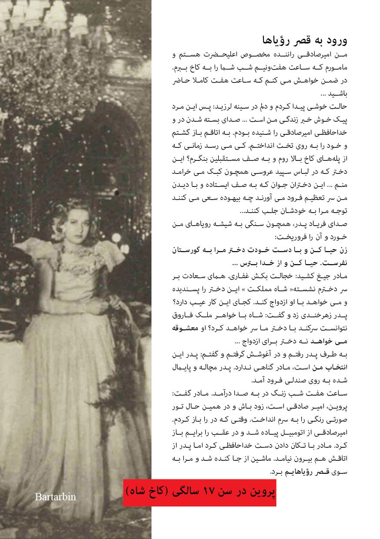بخشی از کتاب پروین غفاری- صیغه ای و معشوقه محمدرضا شاه