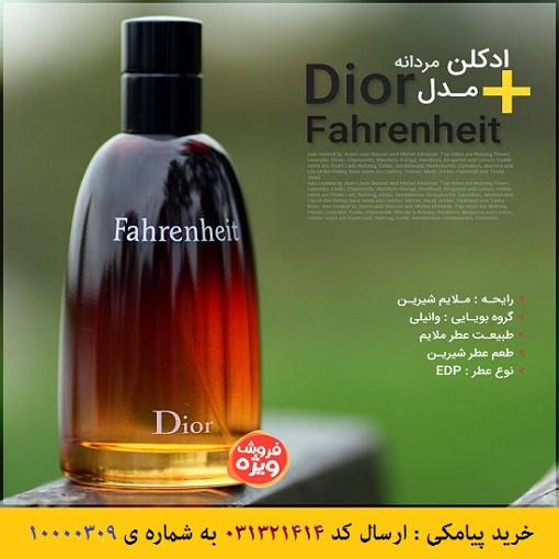 ادکلن مردانه Dior مدل Fahrenheit