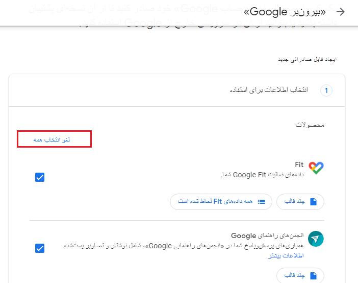 سرویس بیرون بر گوگل