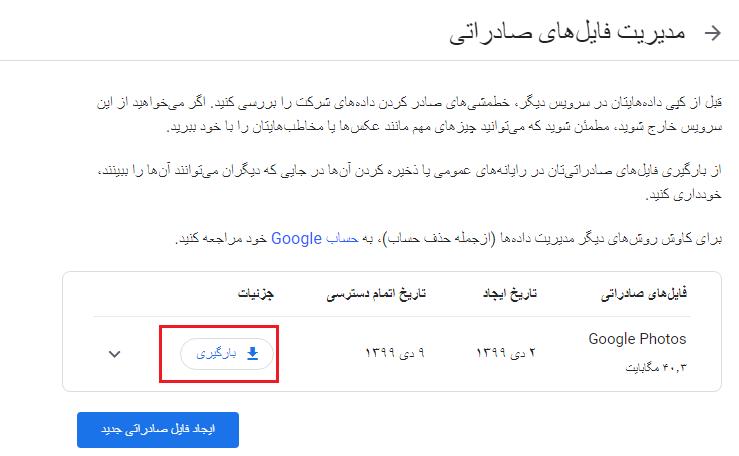 دانلود تصاویر و فیلم ها از گوگل فوتوز
