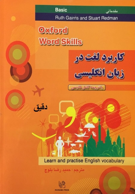 ترجمه کتاب آکسفورد ورد اسکیلز بیسیک کتاب Oxford Word Skills
