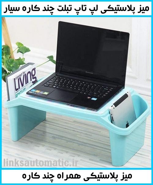 میز چندکاره پلاستیکی همراه غذا خوردن تبلت گوشی تلویزیون لپ تاپ خانگی ارزان