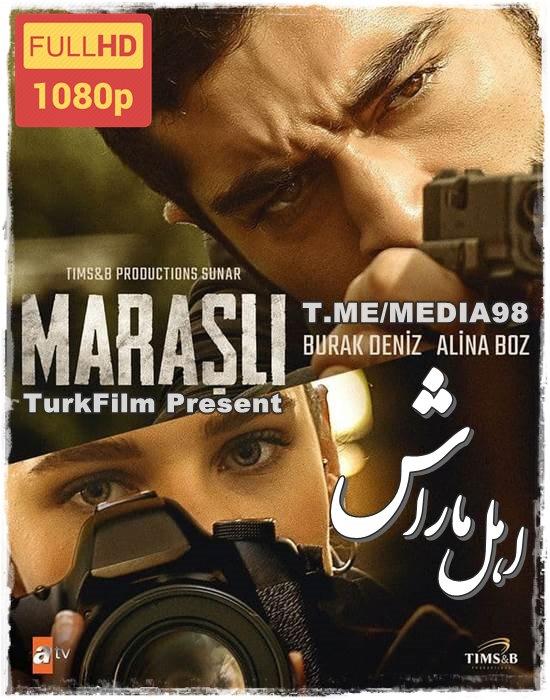 دانلود سریال ترکی اهل ماراش Marasli با زیرنویس فارسی چسبیده