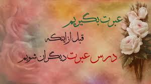 عبرت از نظر قرآن و ورایت ها
