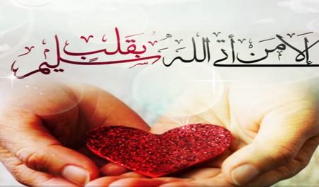 قلب پاک از نظر قرآن