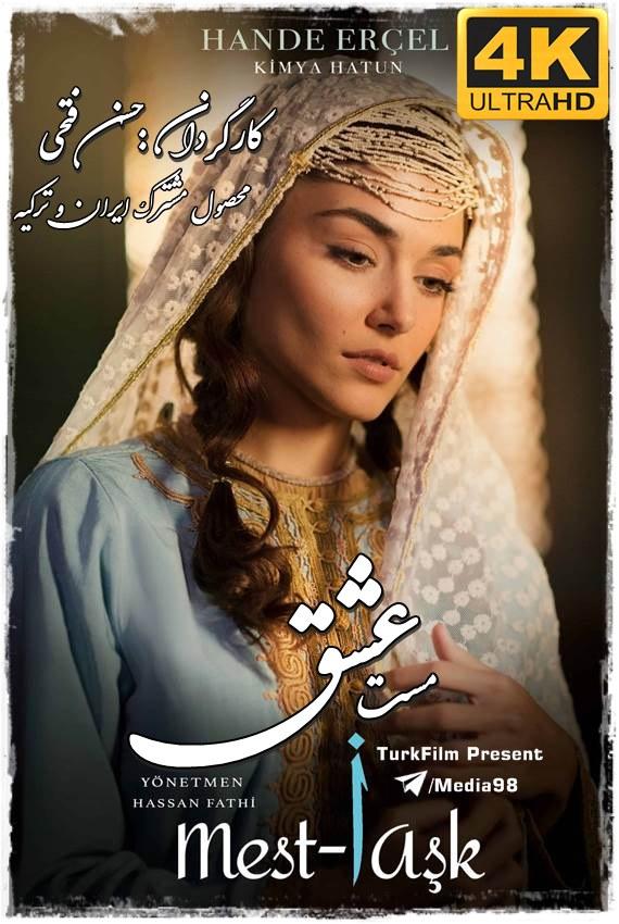 دانلود فیلم سینمایی ترکی مست عشق Mesti Ask با زیرنویس چسبیده
