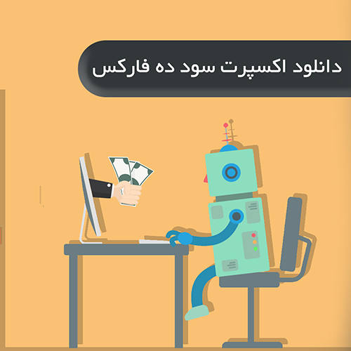 ربات معامله گر فارکس