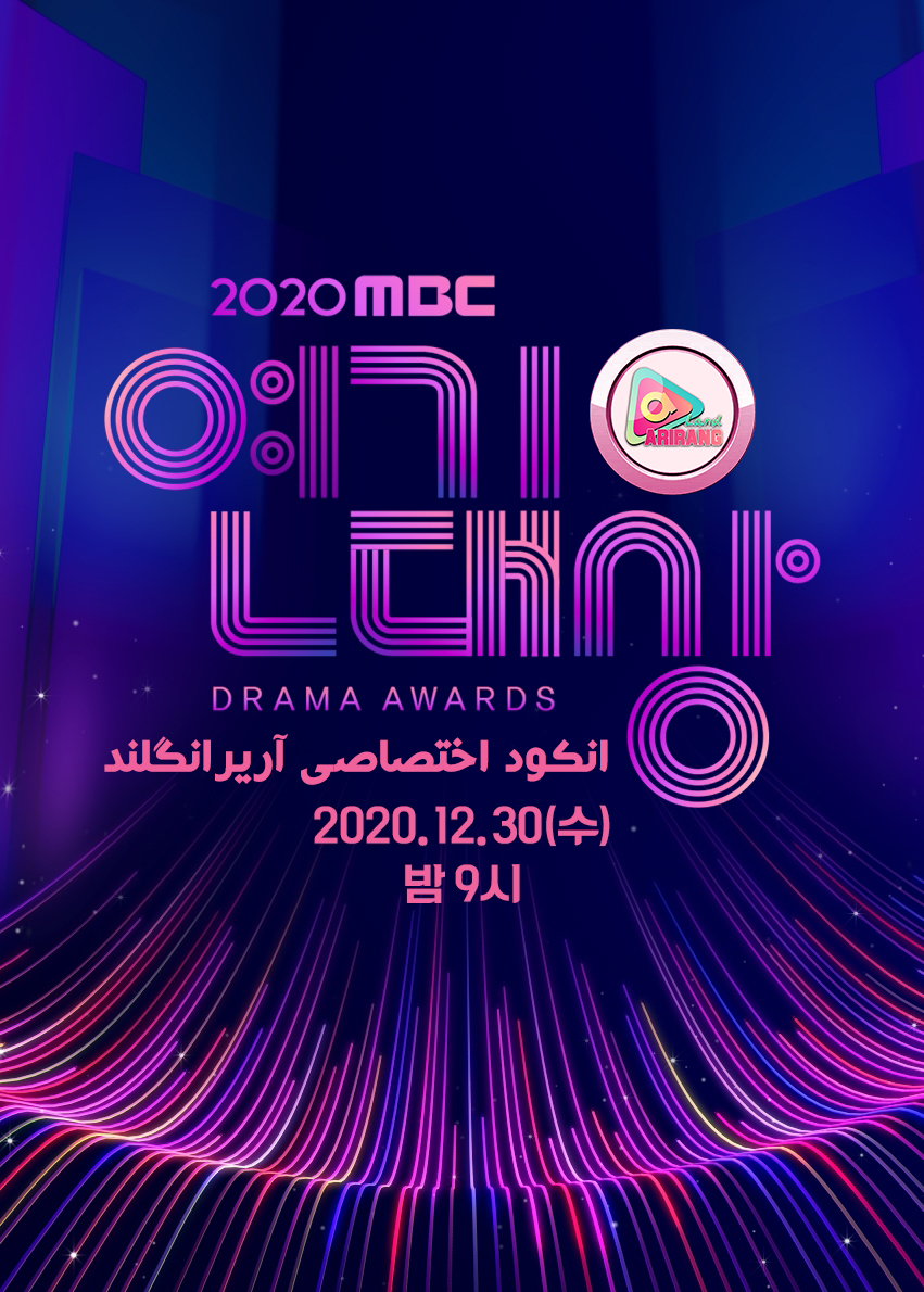 [تصویر:  2020_MBC_Drama_Awards_P1.jpg]