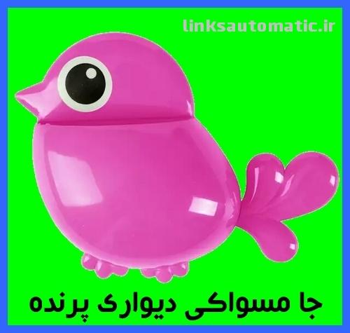 خرید جا مسواکی پرنده بچه گنجشک