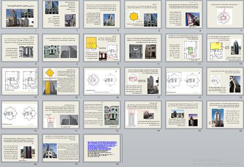 بررسی معماری ساختمان اداری آرمیتا